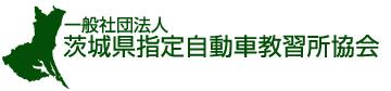 一般社団法人 茨城県指定自動車教習所協会